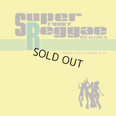 画像1: DJ MURO/SUPER FUNKY REGGAE BREAKS -Remaster Edition-(MIX CD) (1)